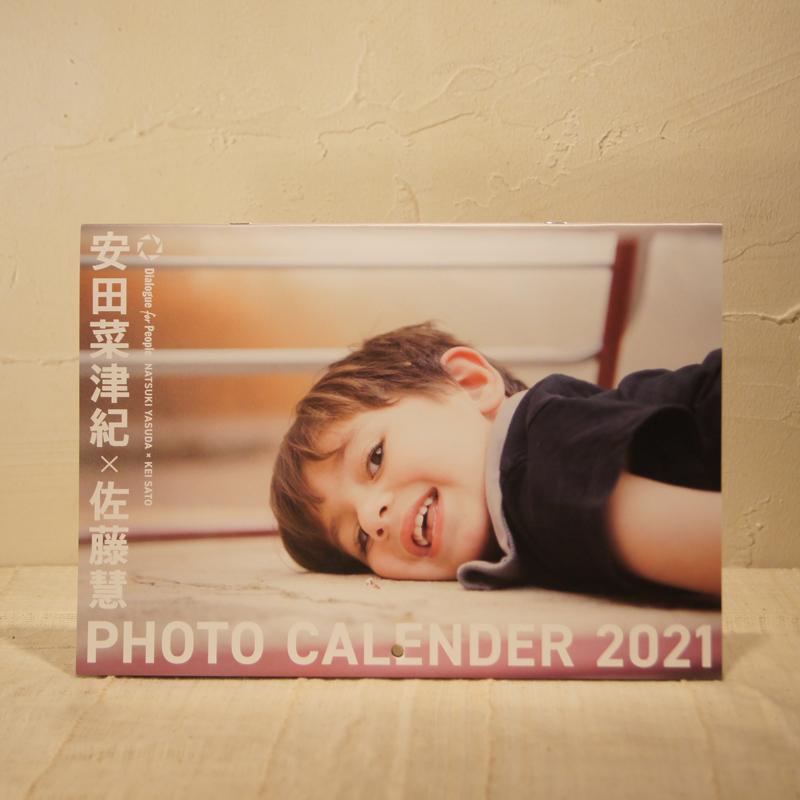 【壁掛けカレンダー】PHOTO CALENDER 2021  安田菜津紀×佐藤慧