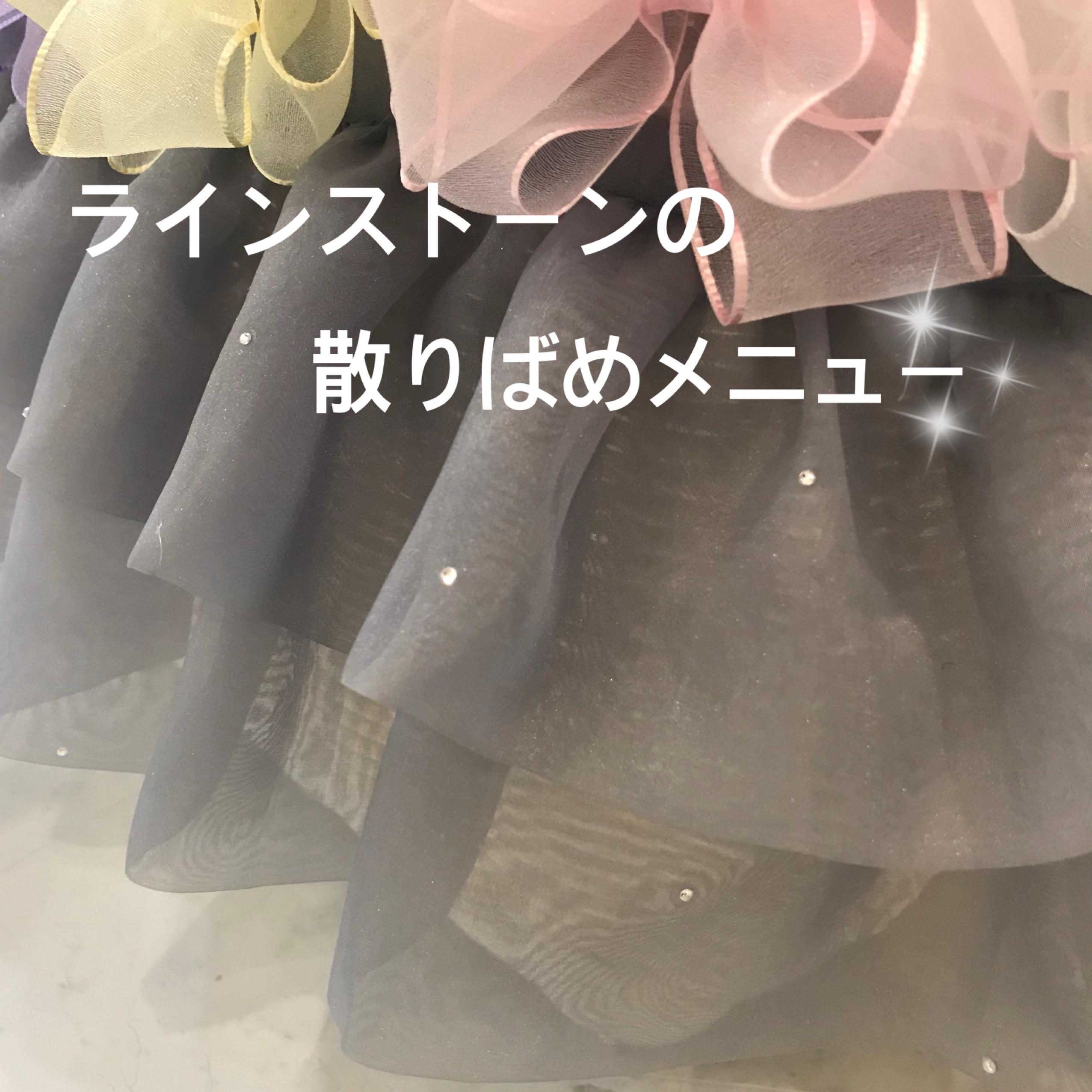カスタマイズメニュー 〜ラインストーンを散りばめる〜