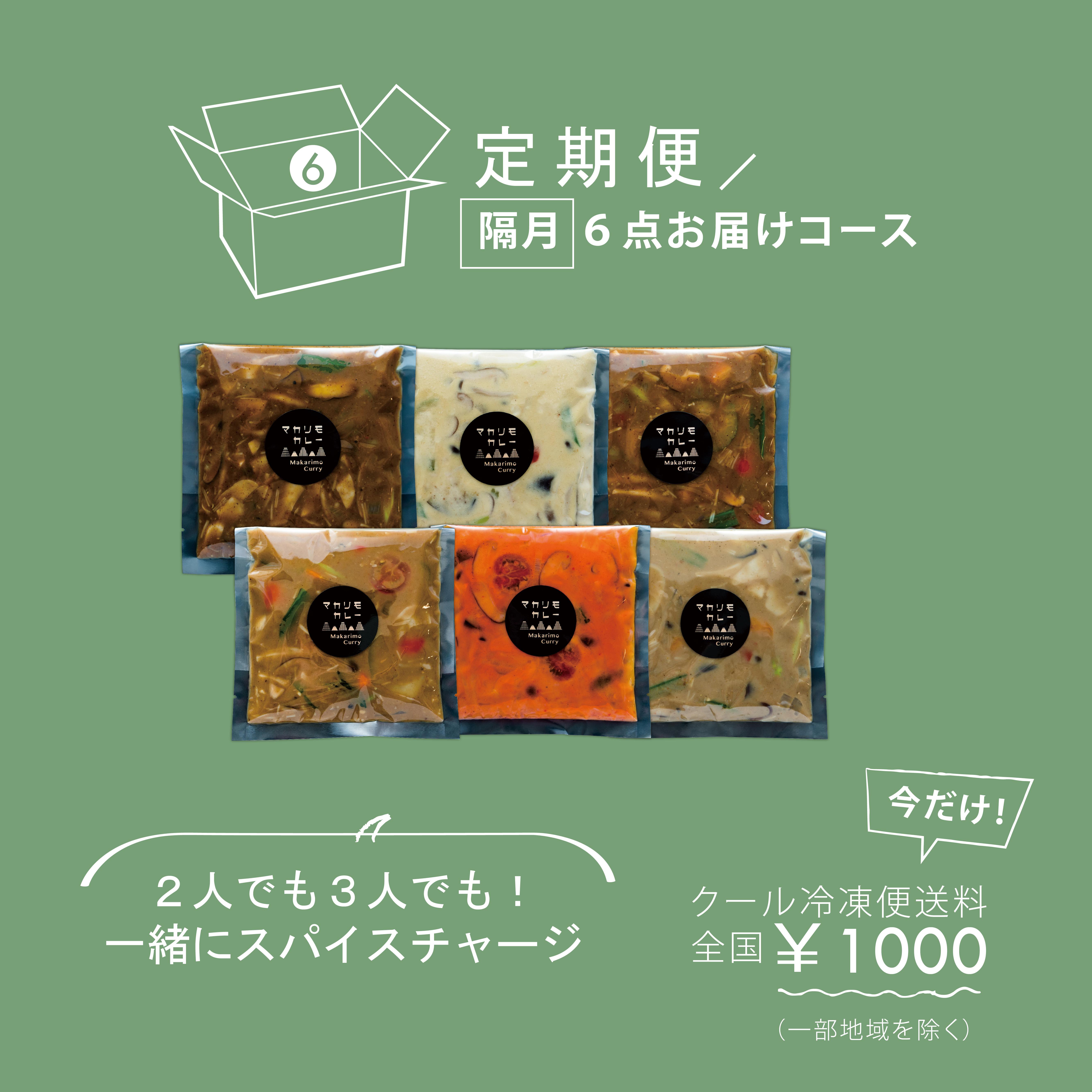 冷凍カレールウ / 隔月6点お届けコース / クール冷凍便送料1,000円(一部1,200円)でお届けします