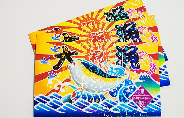 キハダ大漁旗ホログラムステッカー(アワビ風ホロ)3枚セット