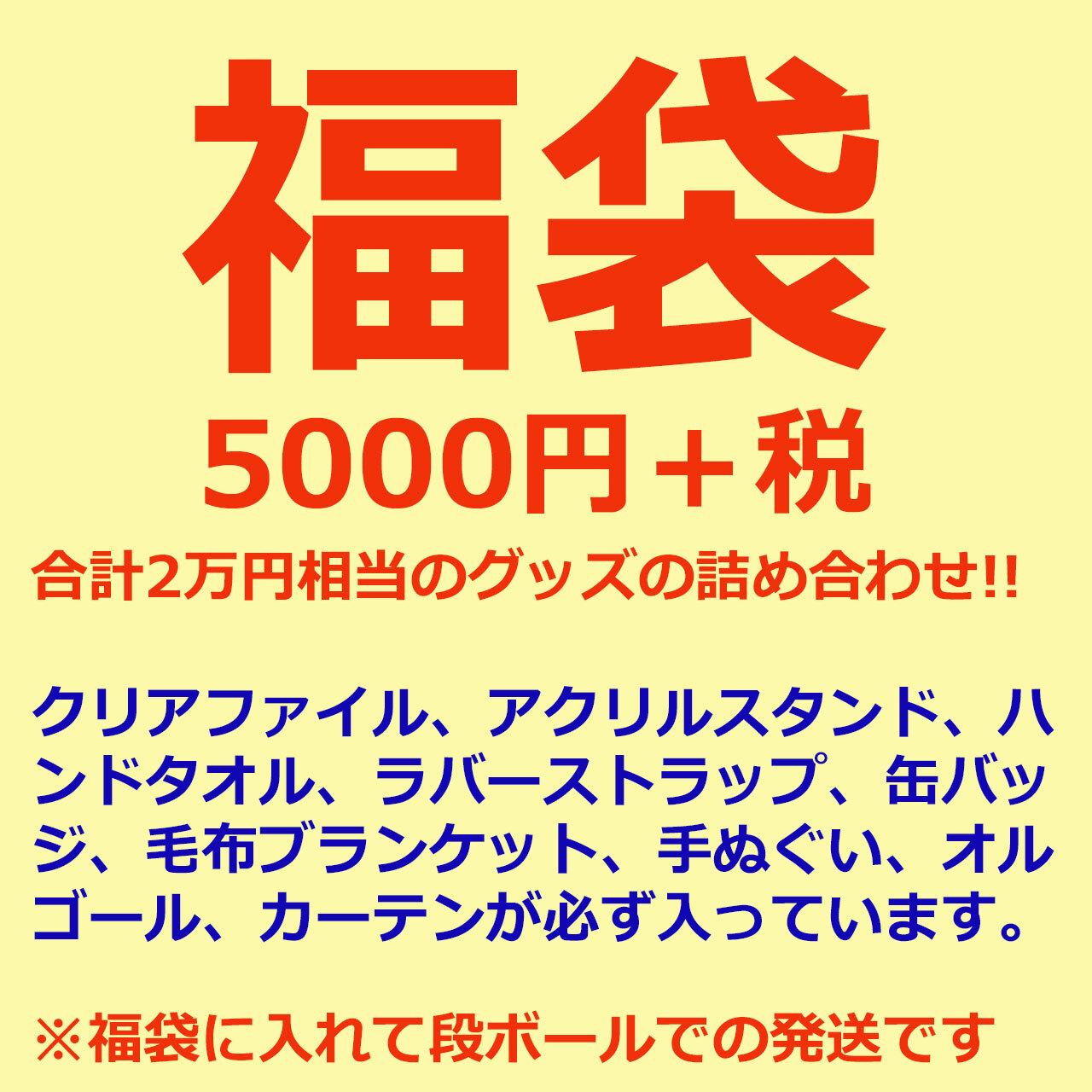 【5000円】アニメグッズ福袋 第二弾 男性向け