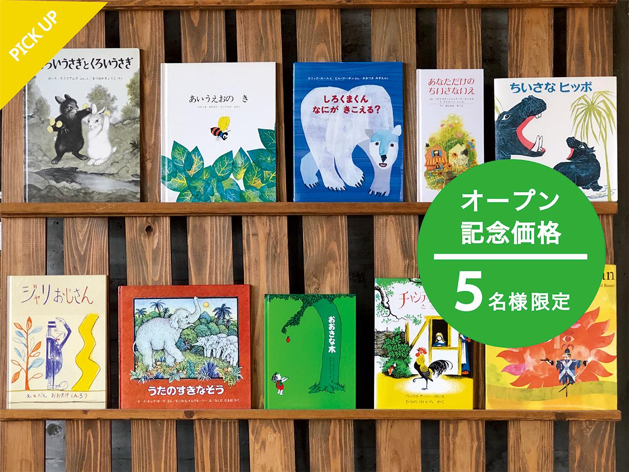 【オープン記念価格 / 5名様限定】絵本セレクト【10冊】