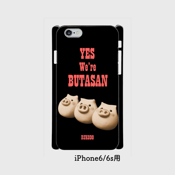 iPhone(7/6s/6)ケース Yes, we are BUTASAN(黒)