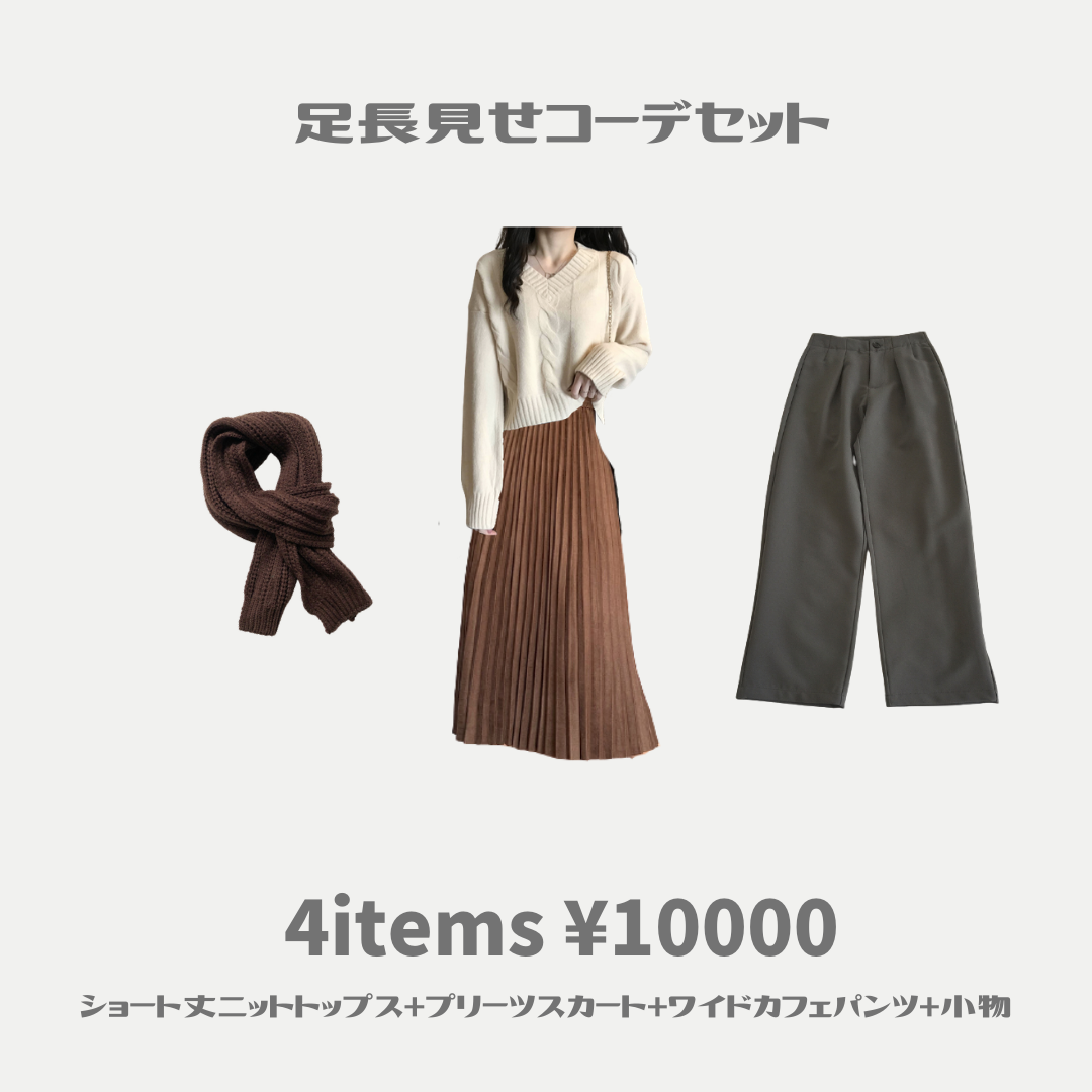 2021 kanaji happy bag (足長見せコーデセット)