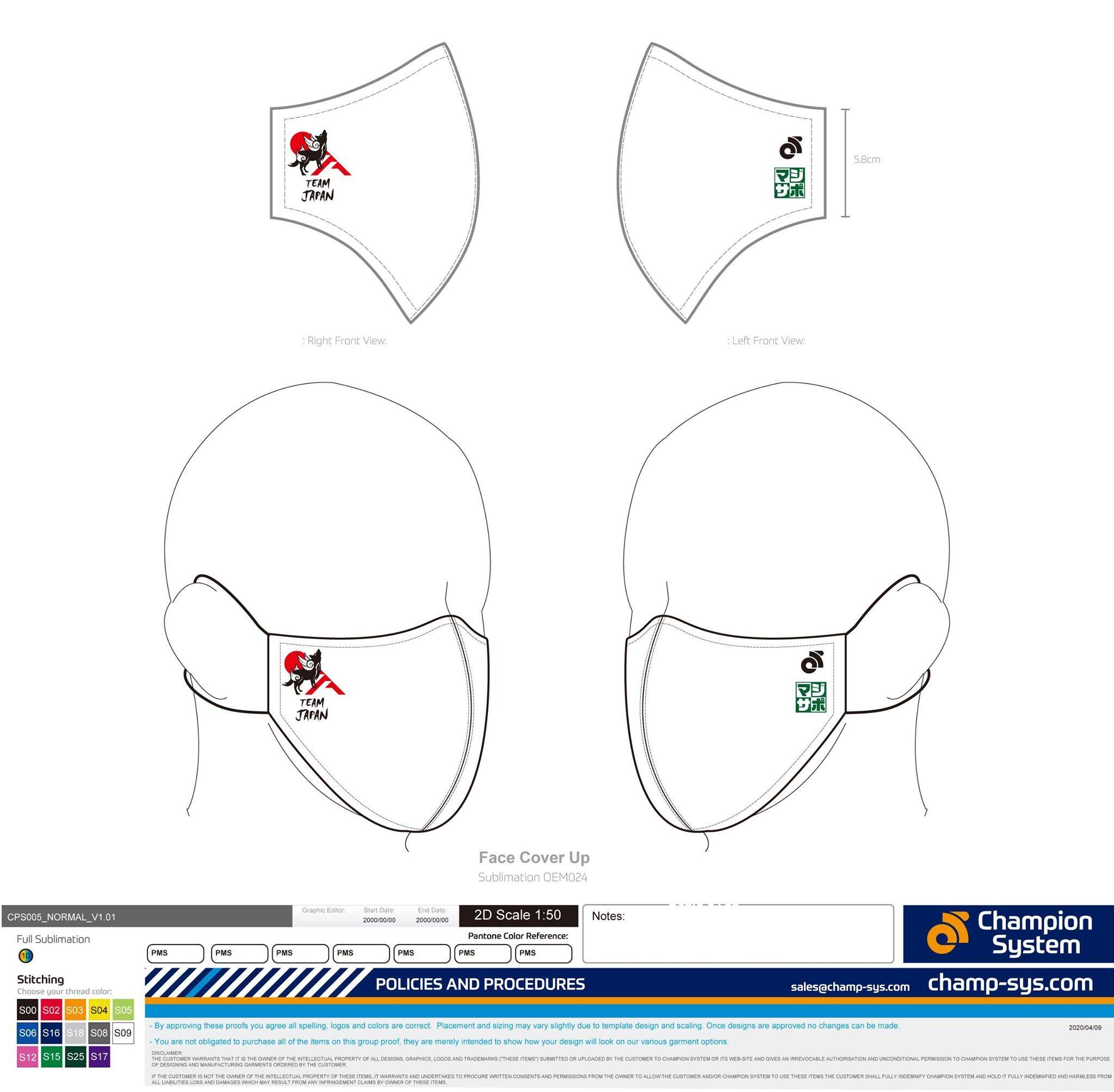 マジサポ ×日本スカイランニング協会×チャンピオンシステムコラボマスク