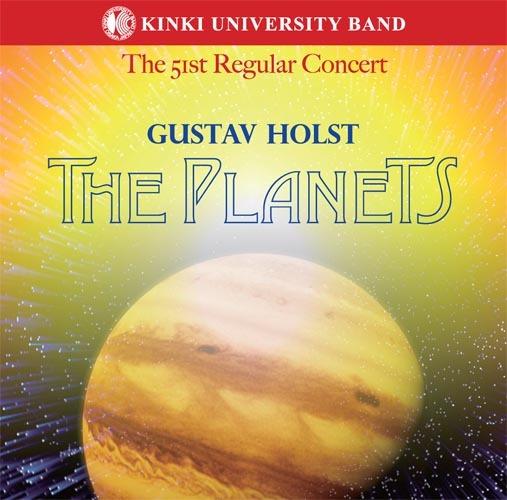 組曲「惑星」より[近畿大学吹奏楽部 第51回定期演奏会](WKCD-0046)