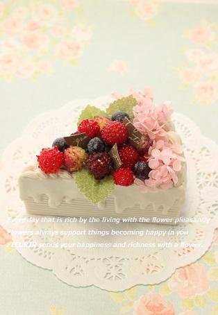 フワラーベリーケーキ<完成品>