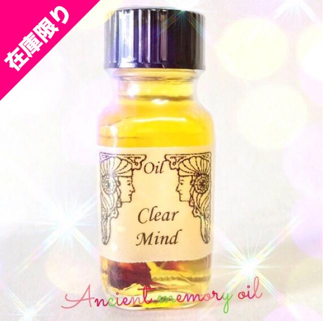 【Clear Mind  思考明晰】 メモリーオイル クリアマインド