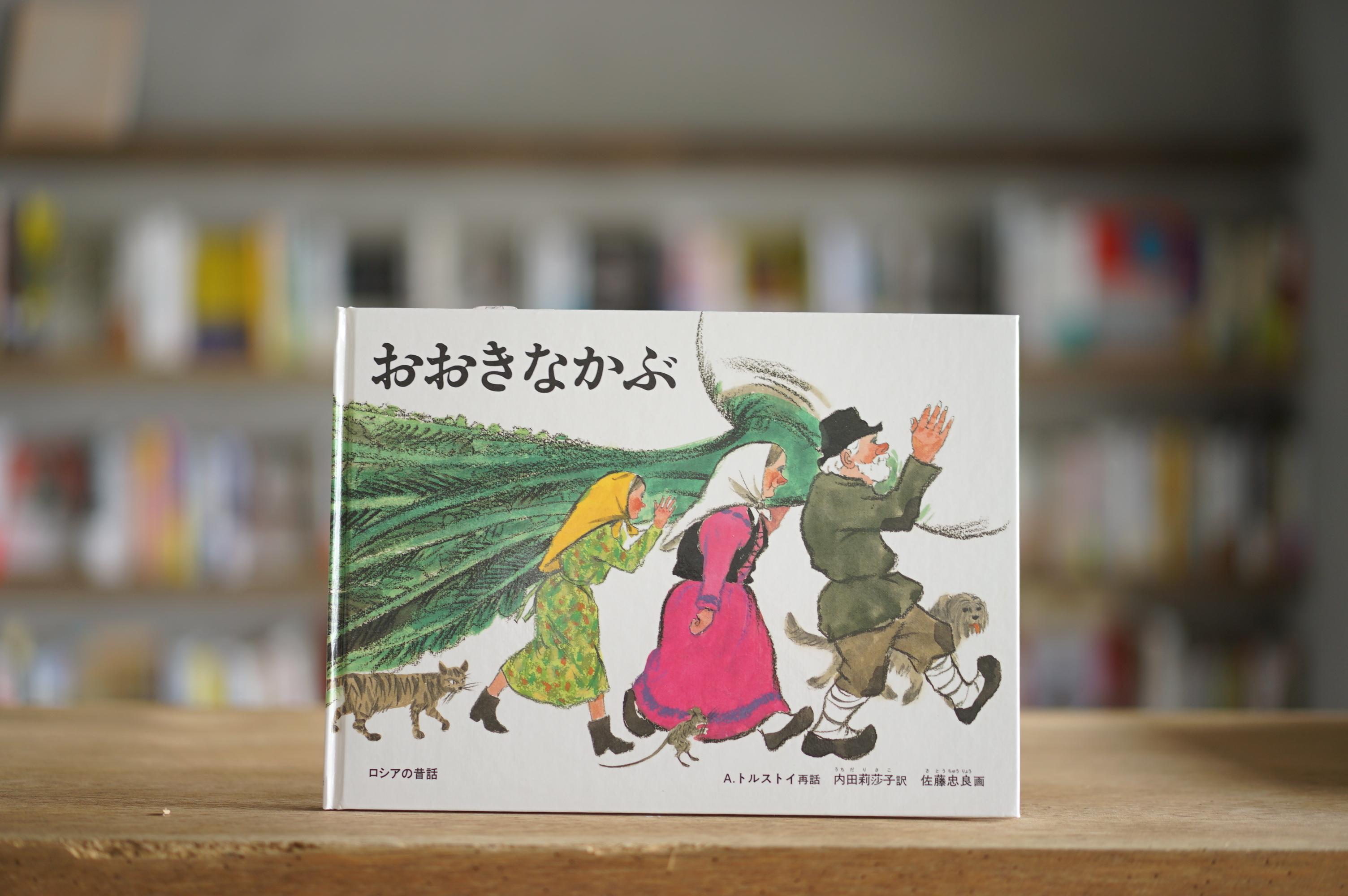 A・トルストイ 訳:内田莉莎子、絵:佐藤忠良 『おおきなかぶ』 (福音館書店、1966)