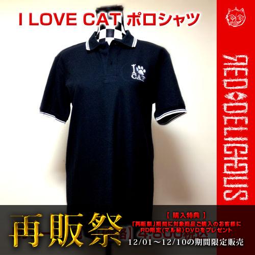 I LOVE CAT ポロシャツ