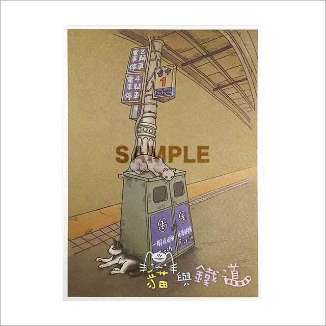 台湾ポストカード 「台中車站月台」