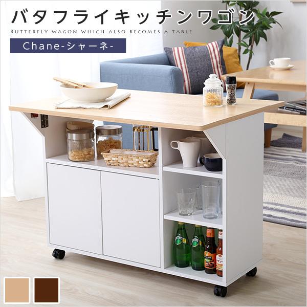 バタフライタイプのキッチンワゴン 、使い方様々でサイドテーブルやカウンターテーブルに | Chane-シャーネ-|一人暮らし用のソファやテーブルが見つかるインテリア専門店KOZ|《HT-CH90》