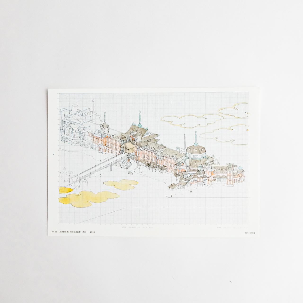 山口晃 A4額絵ポスター 「東京駅改装案」