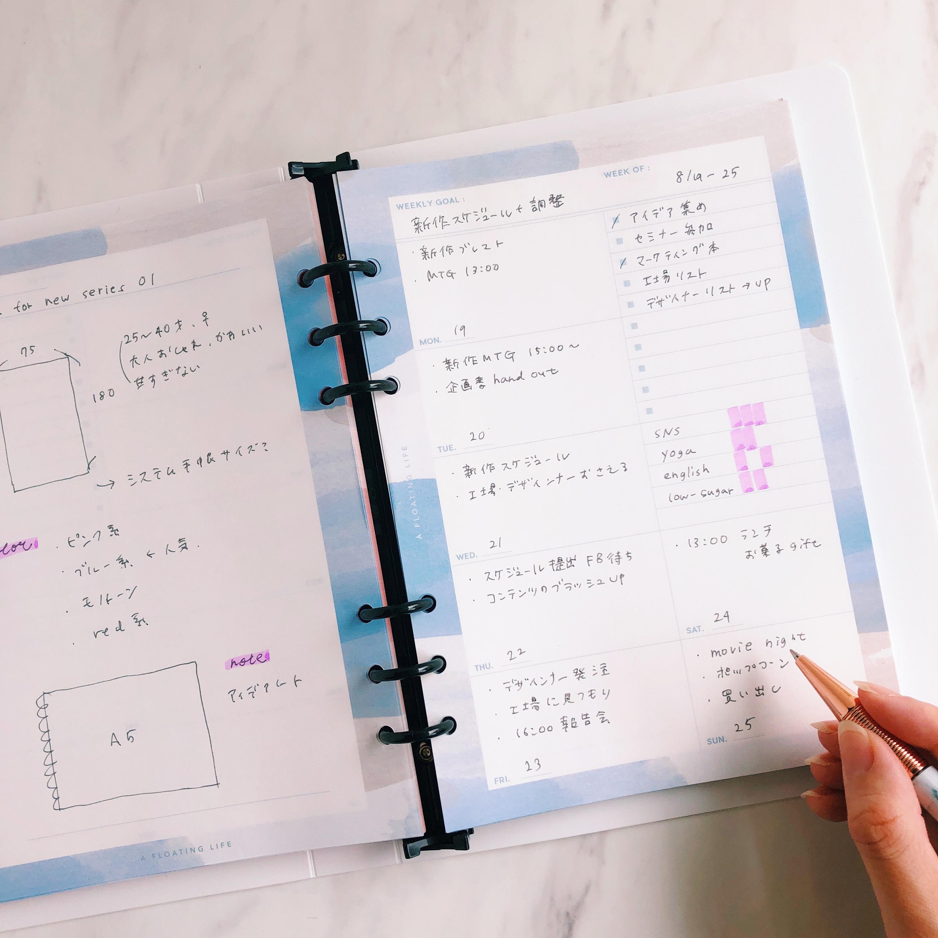 【予約 / システム手帳リフィル】A5サイズ2種セット