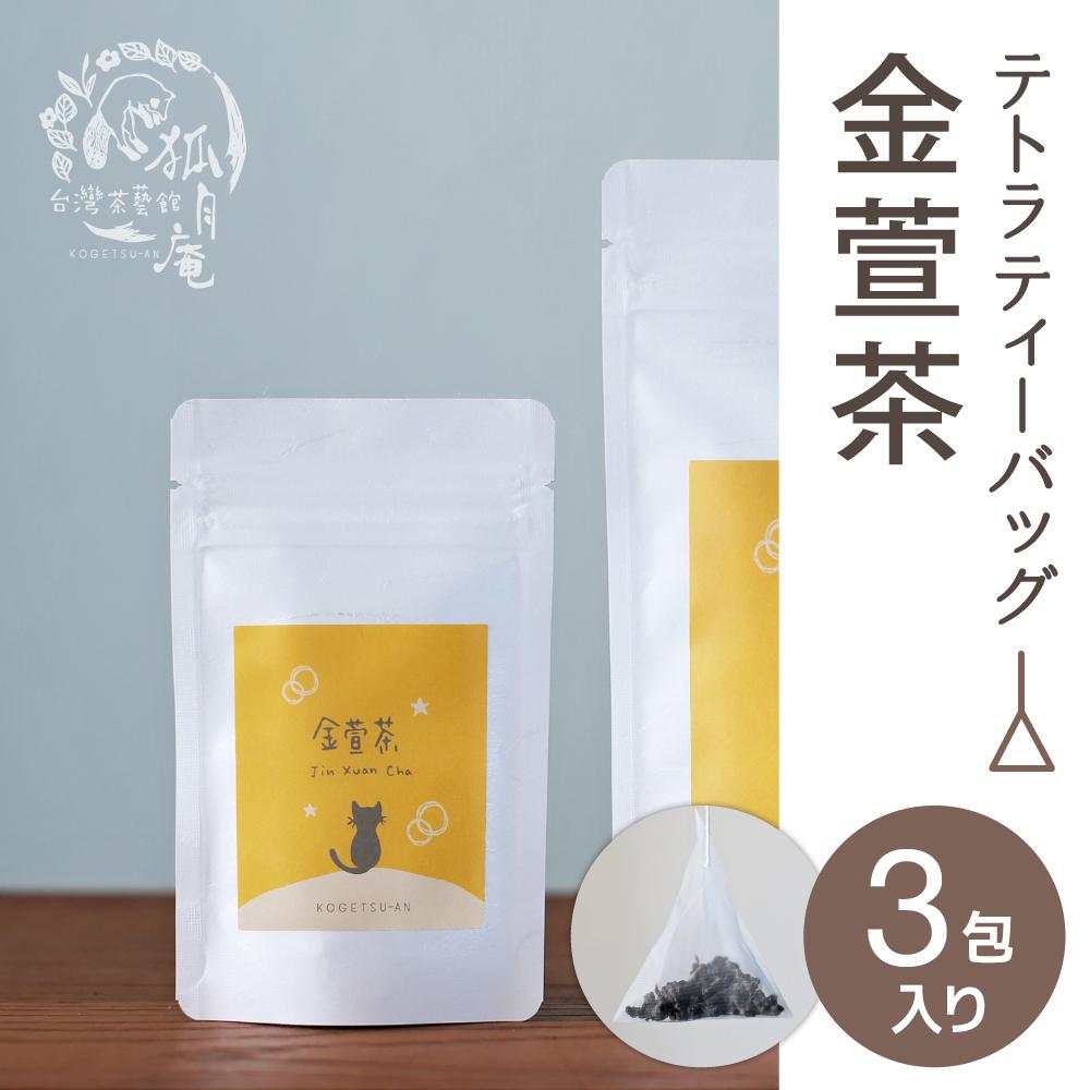 金萱茶/ティーバッグ 3包