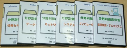 わく☆すた公開セミナーDVD 分野別徹底学習 テクノロジ系6分野スーパーセット