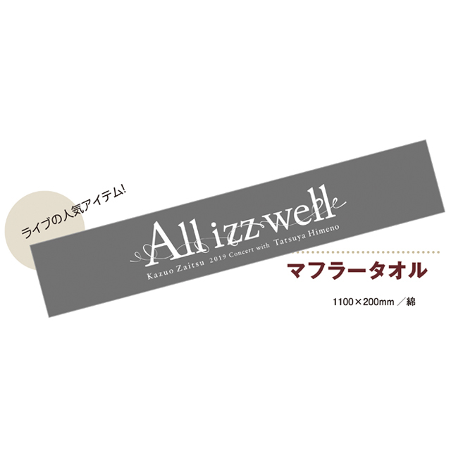 All is well マフラータオルグレー - 画像1