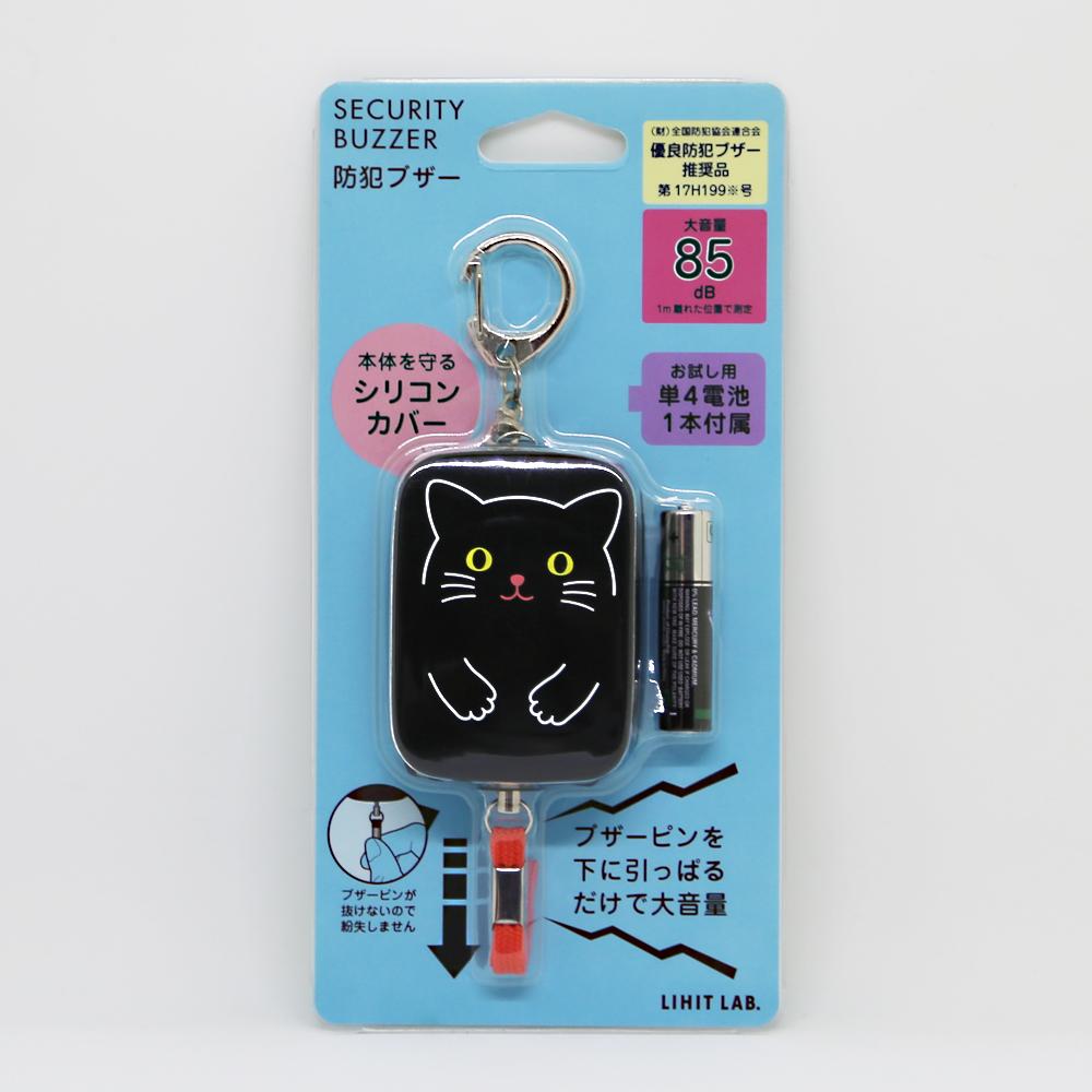 猫防犯ブザー(シリコンカバー)黒猫