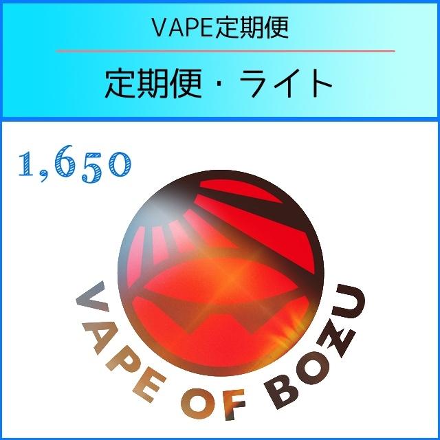 VAPE定期便【ライト】