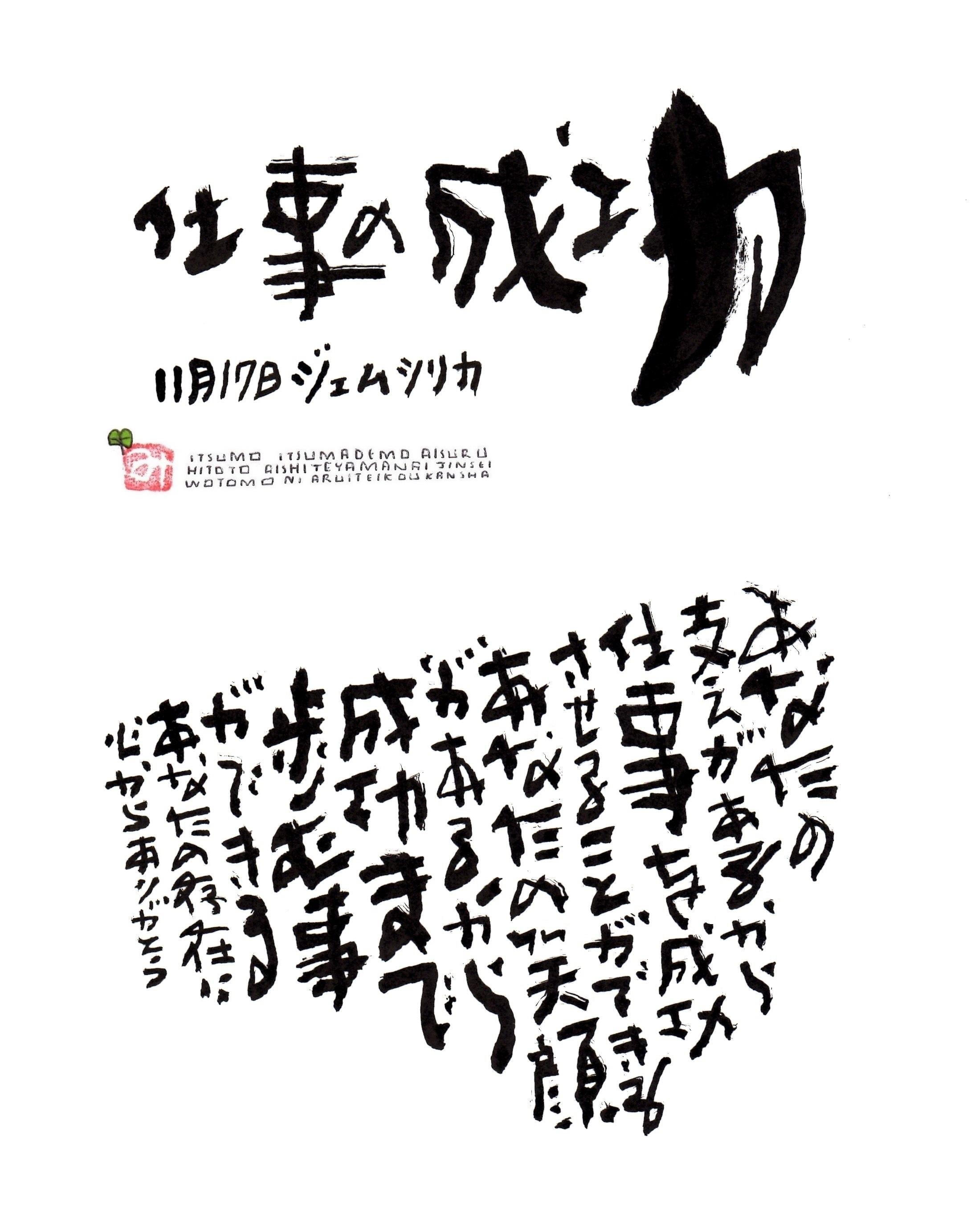 11月17日 結婚記念日ポストカード【仕事の成功】