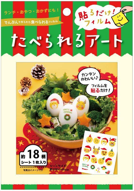 たべられるアート 【クリスマス フェイス】