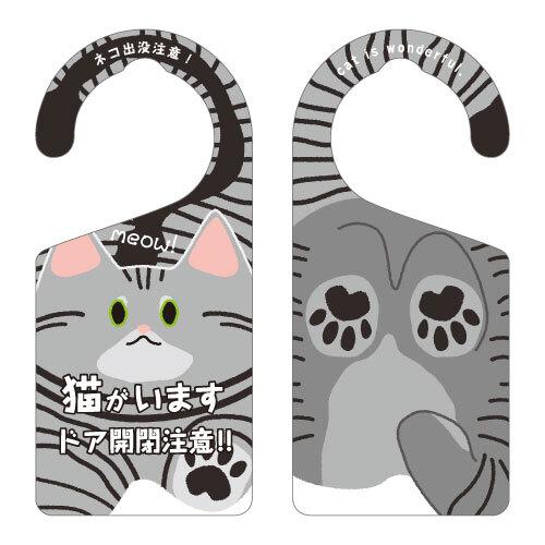 猫がいます(サバトラ)[1062] 【全国送料無料】 ドアノブ ドアプレート メッセージプレート