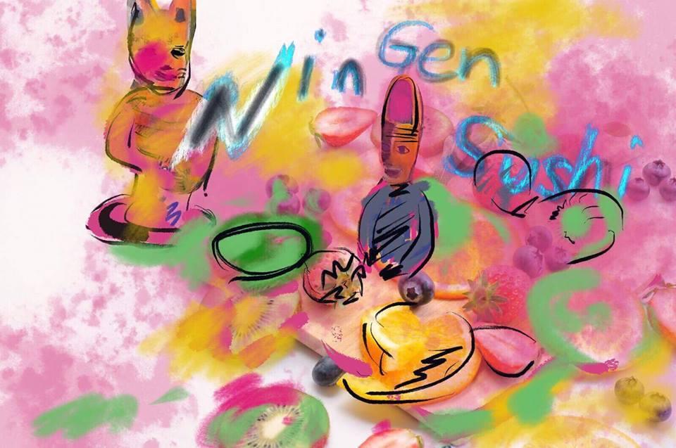 人間寿司とフルーツパーティー ジクレー版画