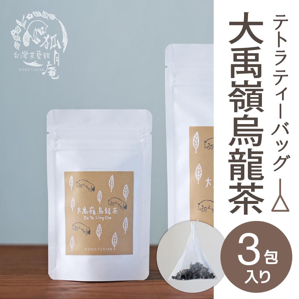 大禹嶺烏龍茶/ティーバッグ 3包
