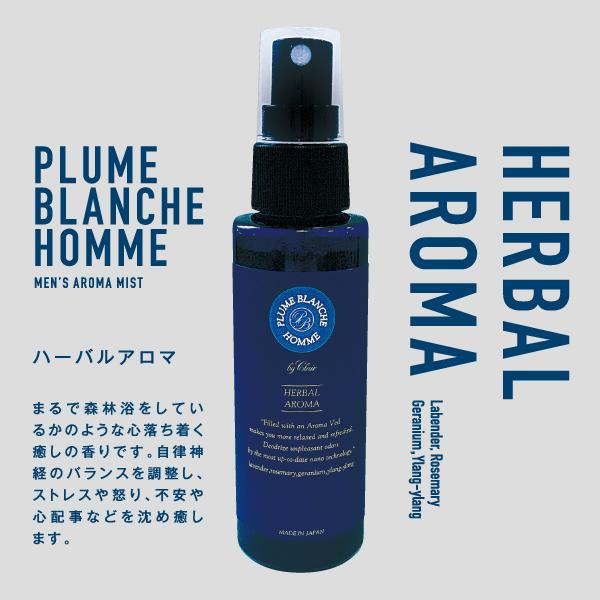 メンズアロマミスト プルムブロンシェ ハーバルアロマの香り