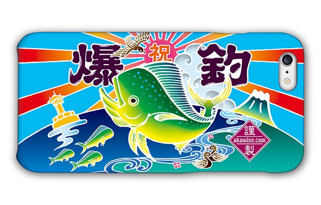 【タフケース仕様】大漁旗スマホケース(シイラ)