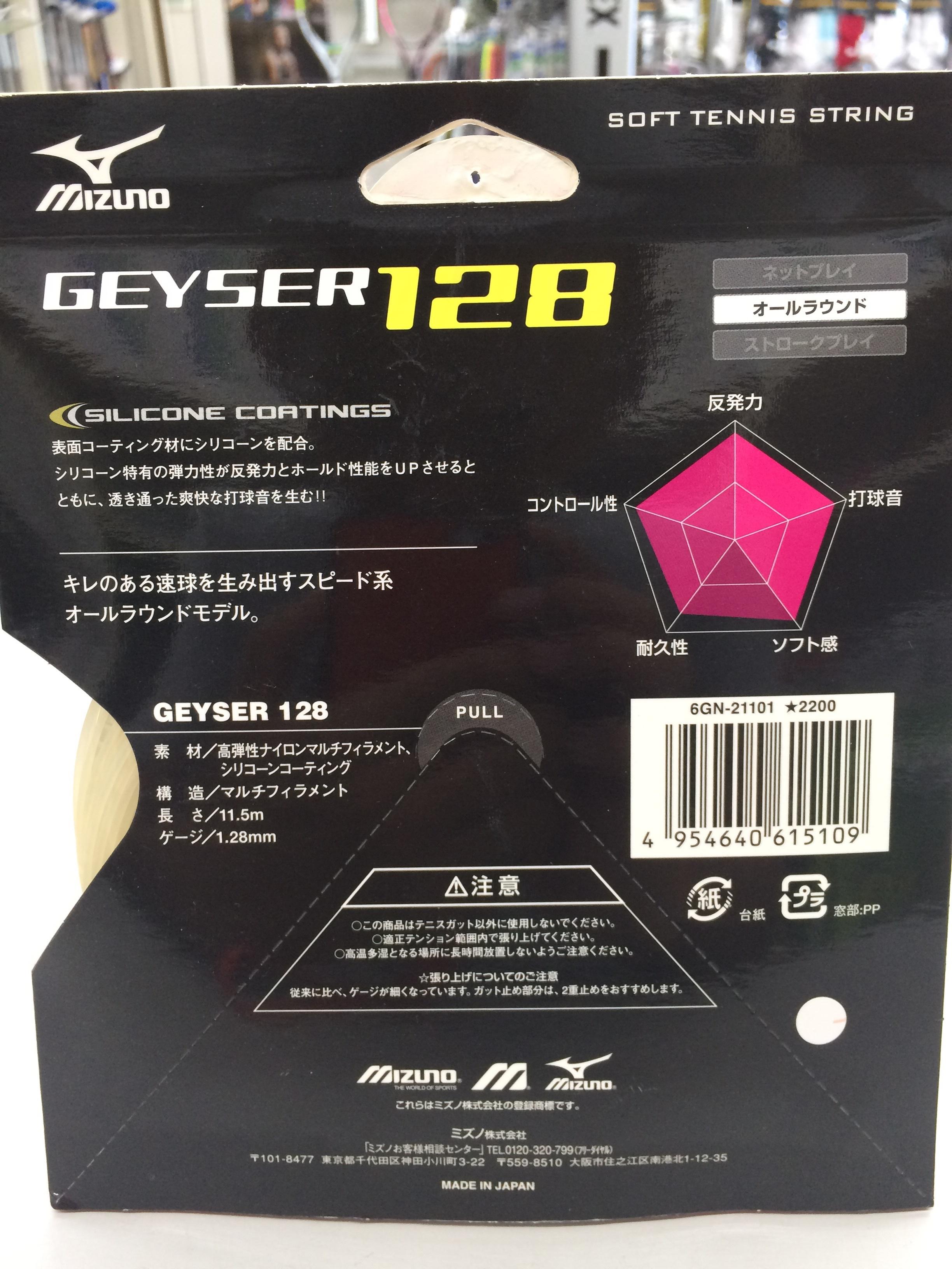 ミズノ GEYSER128  - 画像2