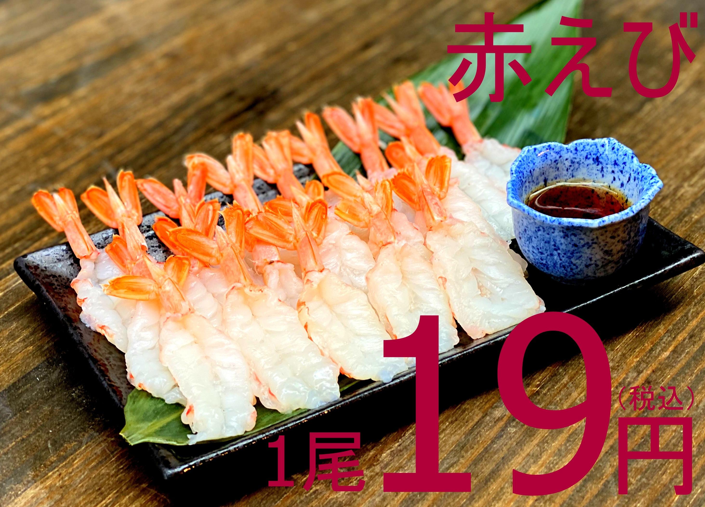 【一般のお客様大歓迎】202 冷凍赤えび開き(生食用・お刺身)4L 20尾トレー入 業務用