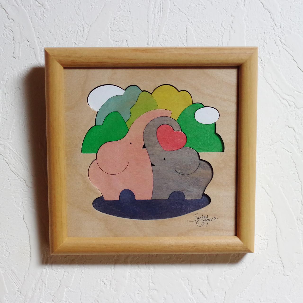 小黒三郎 組み木絵 ゾウのカップルとハート