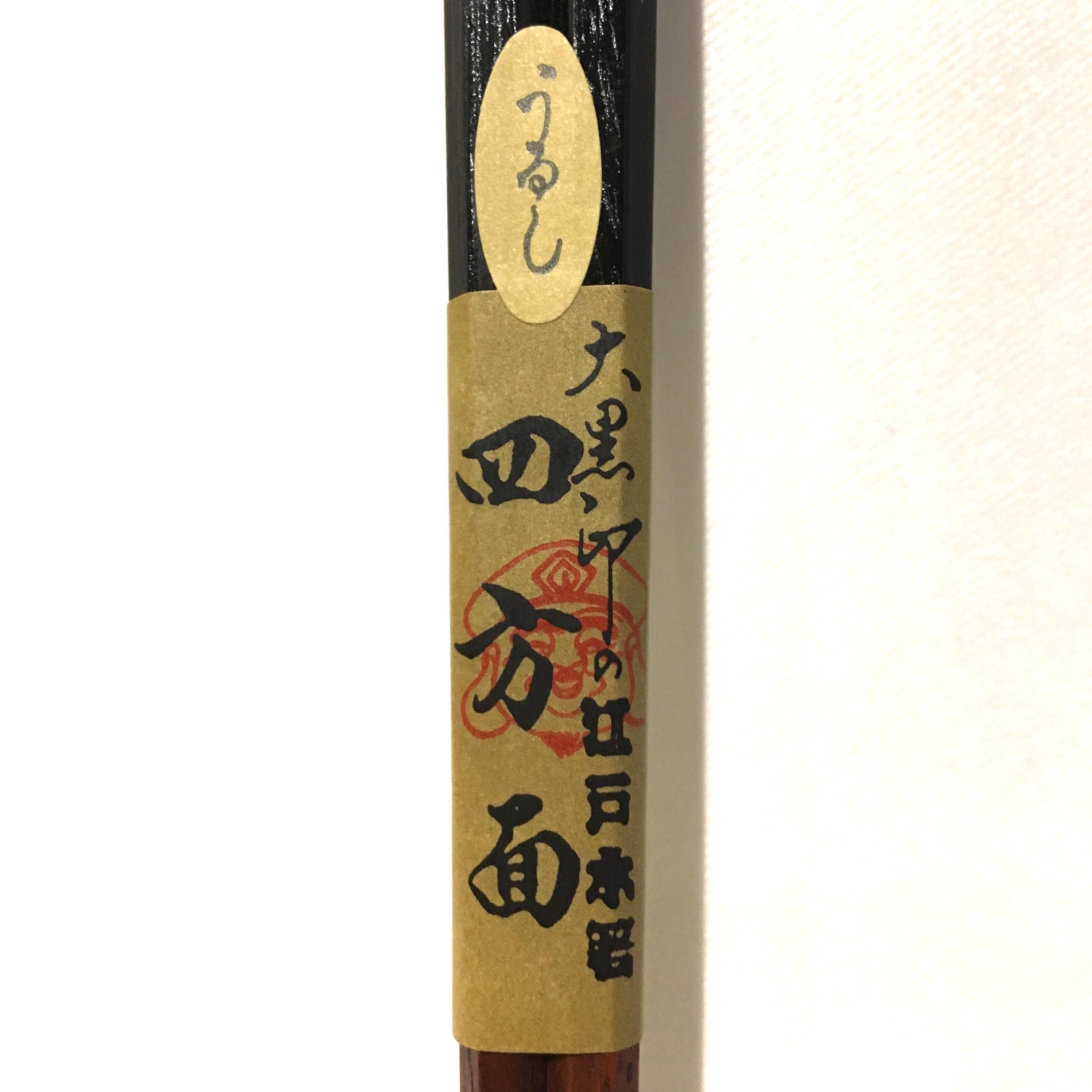 江戸木箸 鉄木 四方面上塗り 黒(大)
