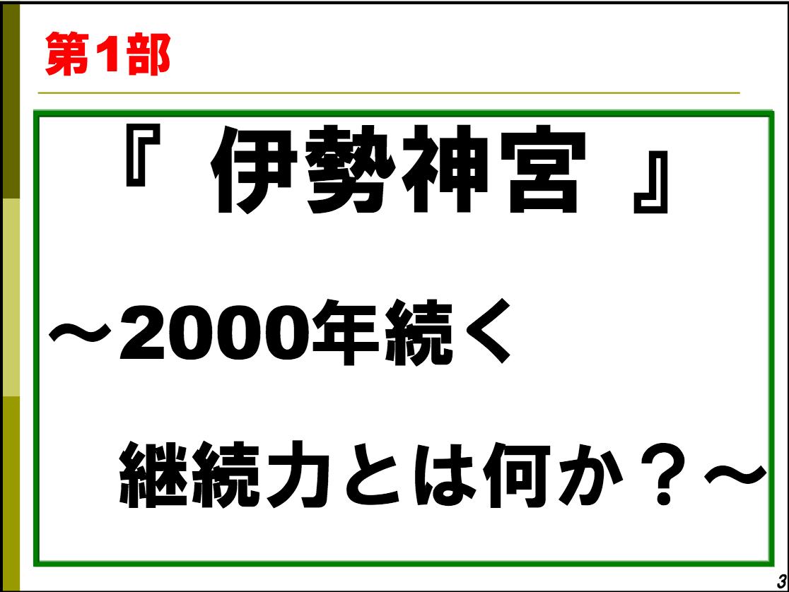 第42回2011年2月度 『極める』&『 伊勢神宮 』〜2000年続く継続力とは何か?新入社員を世界一の技術者に極める技術 〜