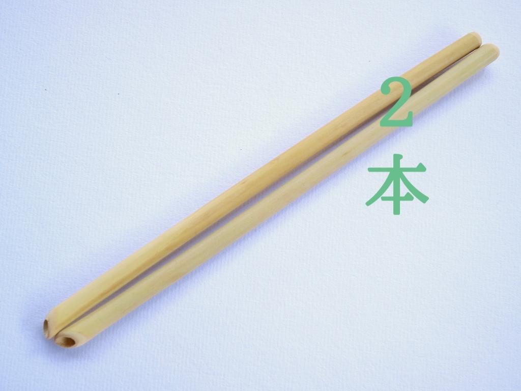 親子竹ストロー20cm_レ先(2本セット)