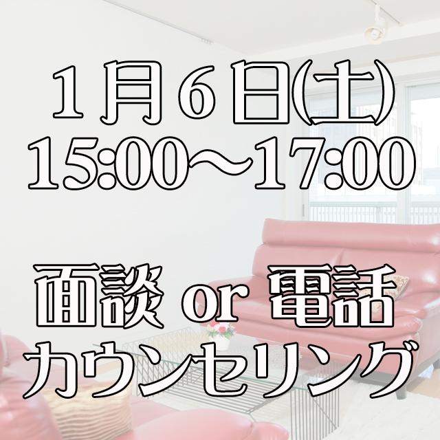 1/6(土) 15:00〜17:00 面談 or 電話120分カウンセリング - 画像1