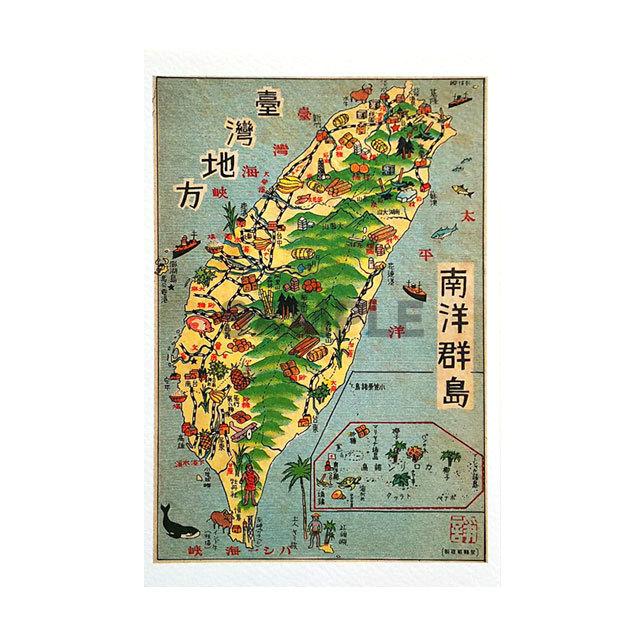 台湾ポストカード 「南陽群島 台湾地方」