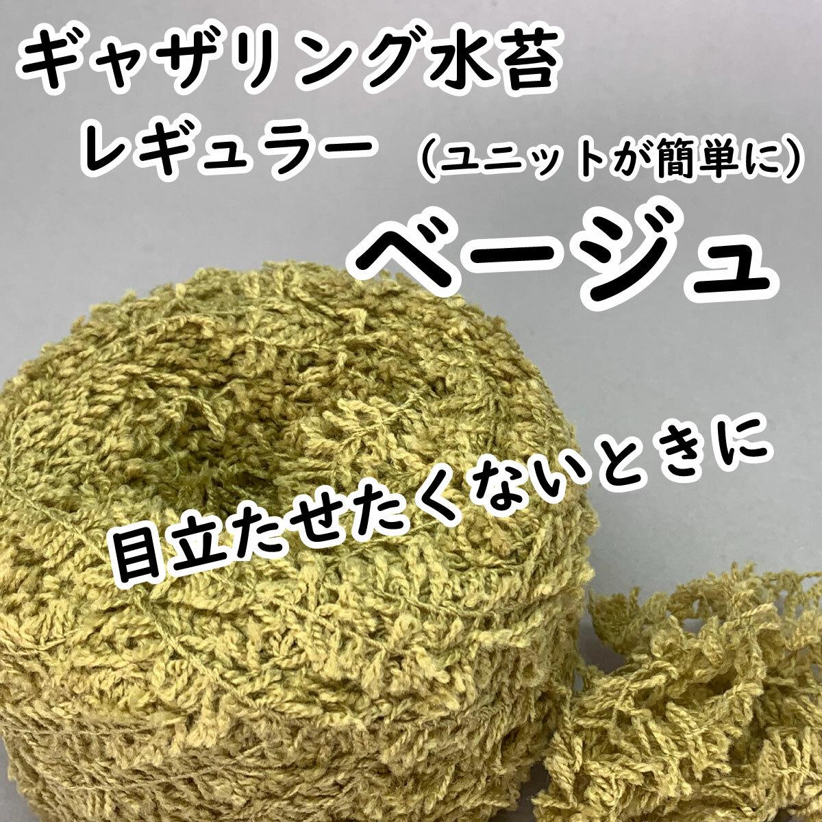 【ギャザリング水苔レギュラー】10色からお選びください - 画像2
