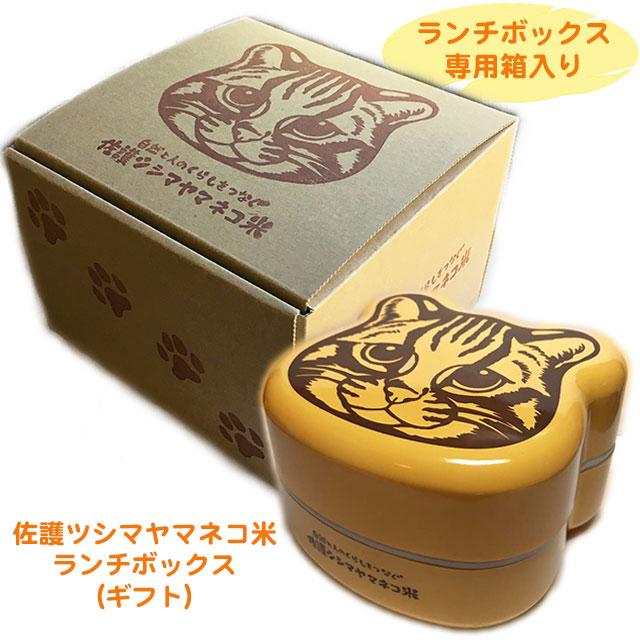 佐護ツシマヤマネコ米ランチボックス(ギフト用)