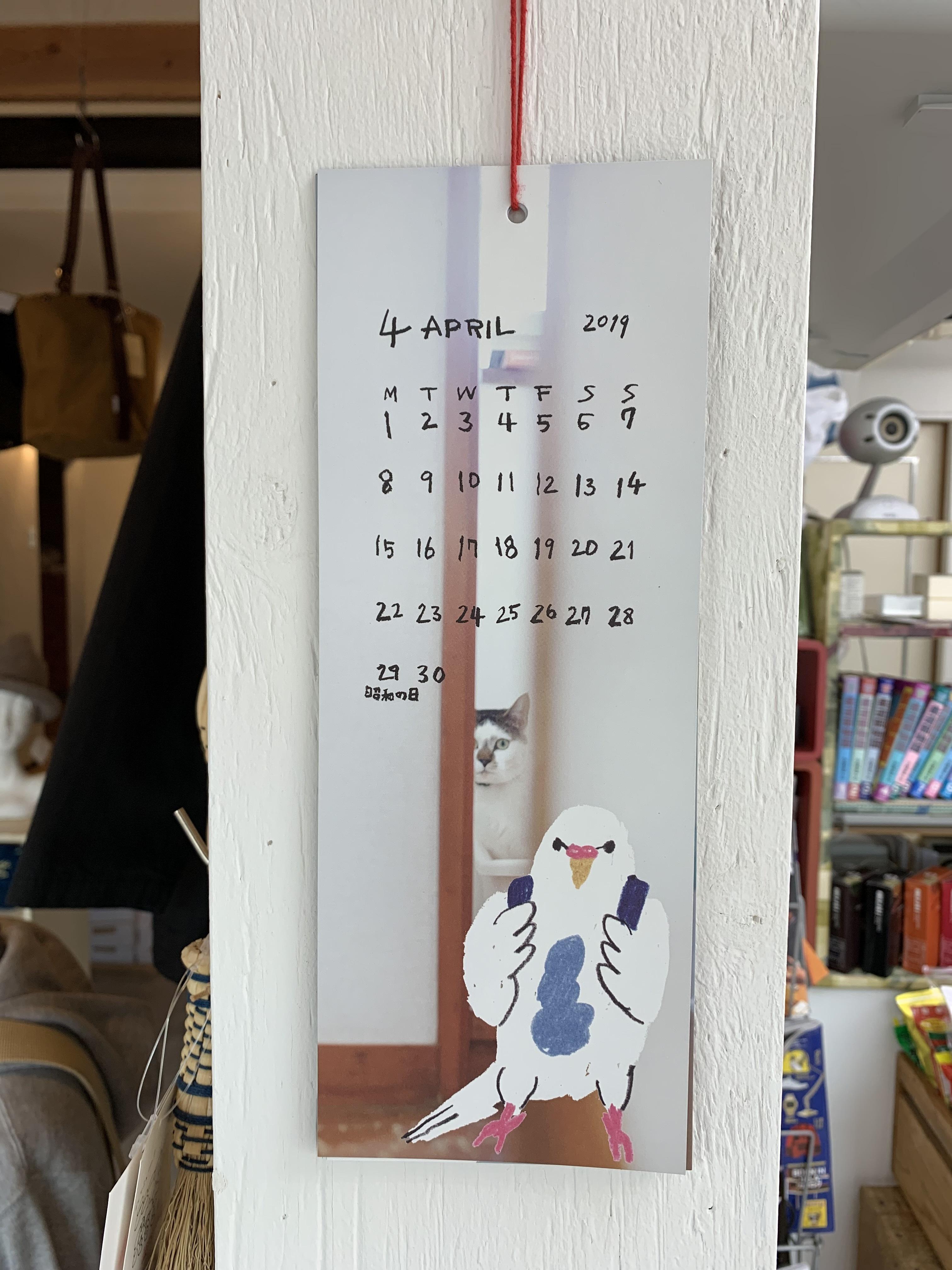 トリコときびなごカレンダー2019