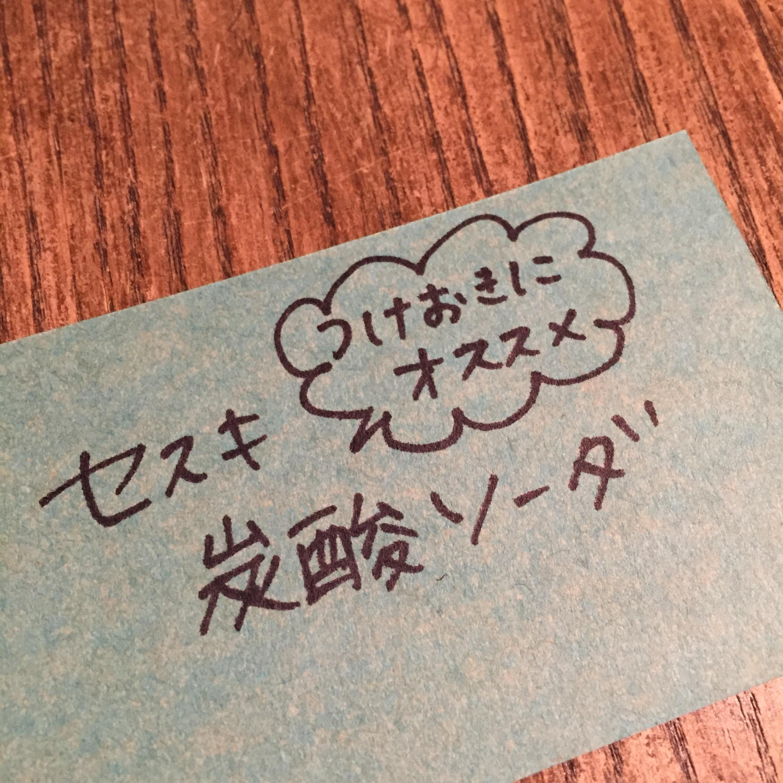 セスキ炭酸ソーダ200g