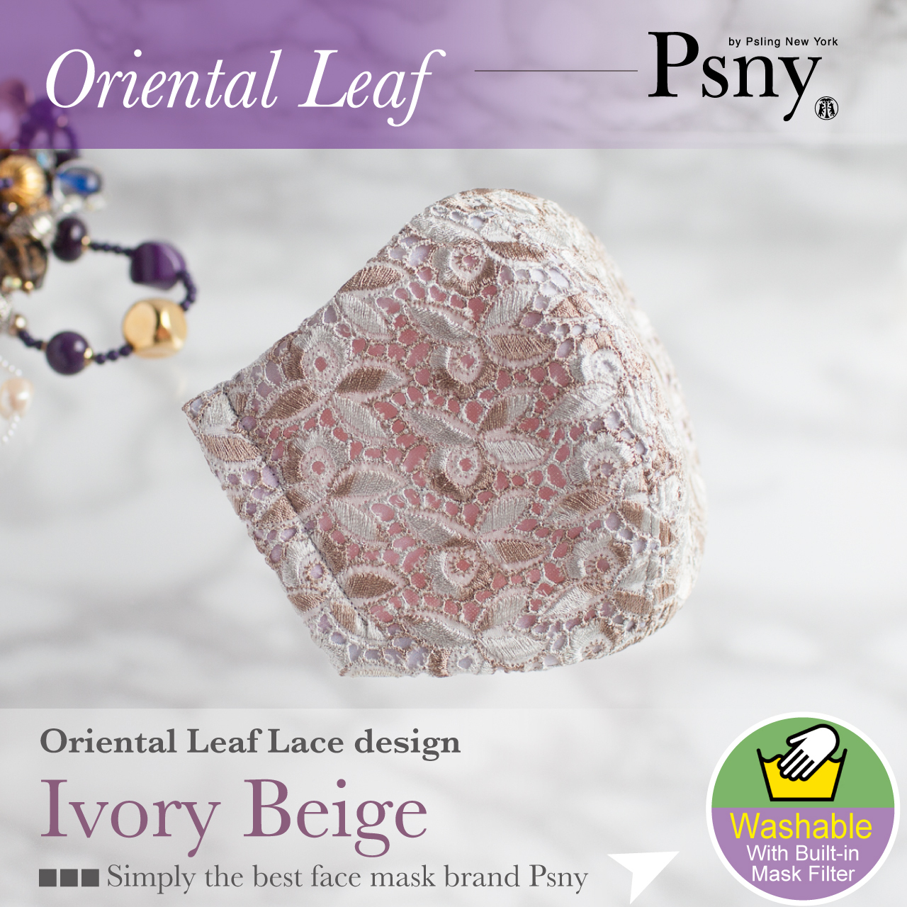 PSNY オリエンタルリーフ・アイボリー ベージュ レース 花粉 洗える不織布フィルター入り 立体 大人 おとな 高級 美人 マスク 送料無料 L78