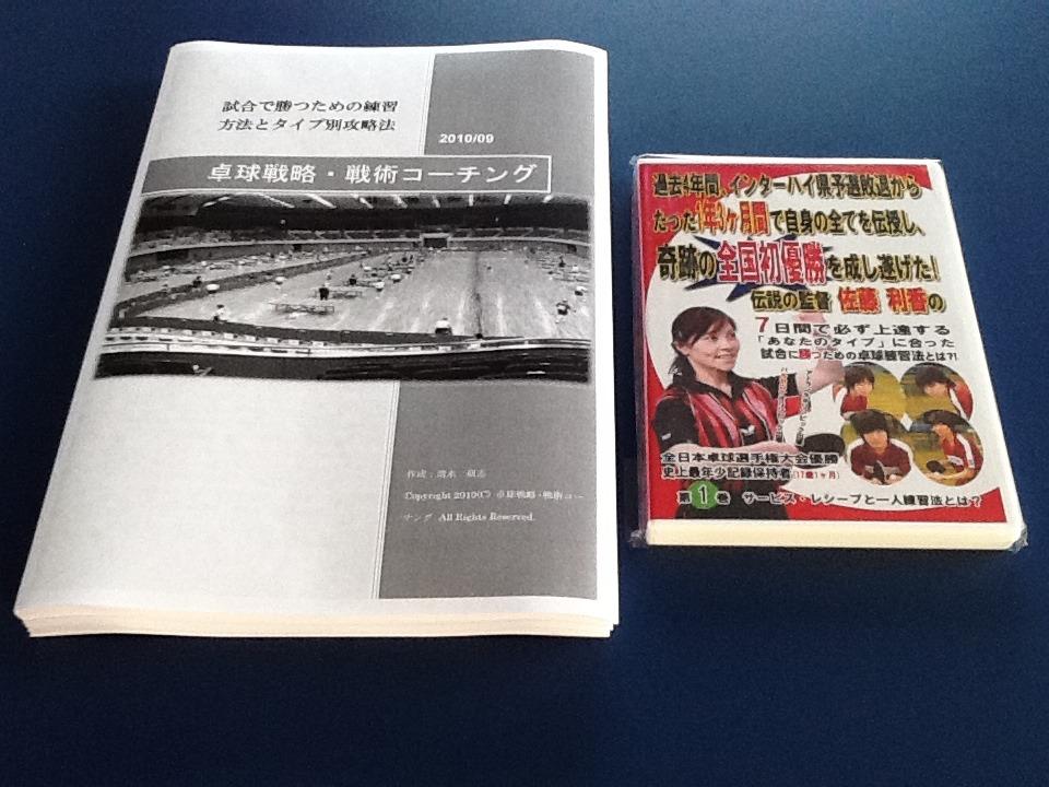 DVDと有料レポート冊子版