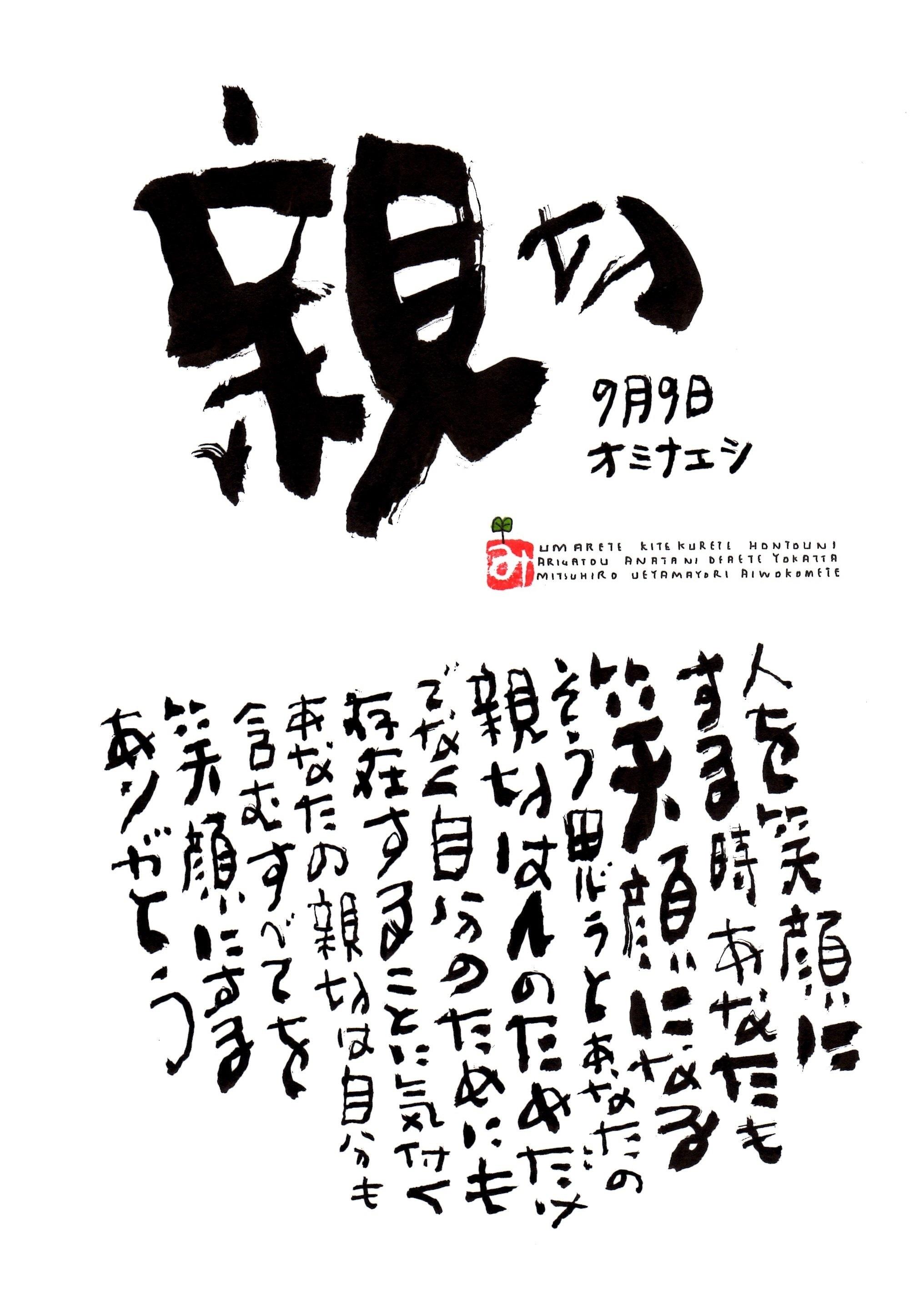 9月9日 誕生日ポストカード【親切】kindness