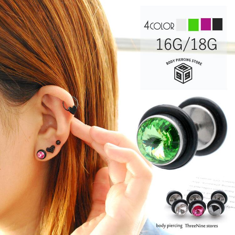 ボディピアス 16G 18G  ダブルフェイス 片耳ピアス 軟骨ピアス TPB028