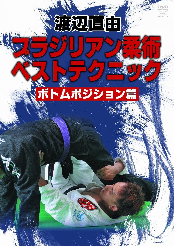 渡辺直由 ブラジリアン柔術 ベストテクニック ボトムポジション編