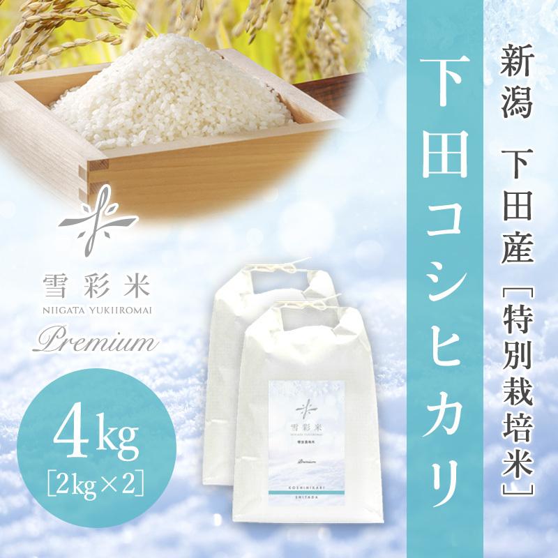 【雪彩米Premium】下田産 特別栽培米 新米 令和2年産 下田コシヒカリ 4kg