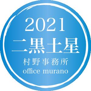 【二黒土星7月生】吉方位表2021年度版【30歳以上用裏技入りタイプ】