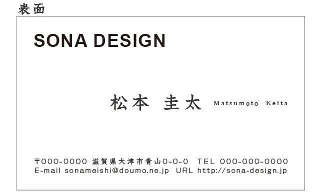 ビジネス片面名刺・シンプル 012 100枚